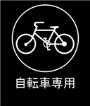 japanese sign bicycle only