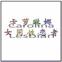Carolina Lesbian (Chinese)