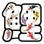 Koi Chinese Character 1