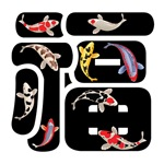 Koi Chinese Character 6