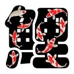 Koi Chinese Character 13