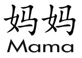 Chinese Character Symbol Calligraphy Adoption