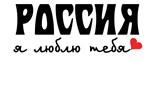 Rossiya Ya Lyublyu Tebya