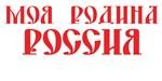 Moya Rodina Rossiya