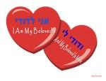 HEBREW I AM MY BELOVED