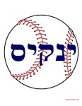 Yankees Hebrew T Shirts and Gifts