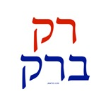 Only Barack Hebrew