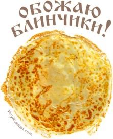 Obozhayu Blinchiki