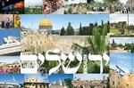 Jerusalem Montage
