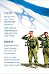 Hatikvah Soldiers