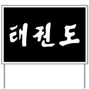 Taekwondo Banners and Signs