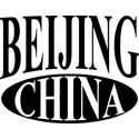 Beijing T-shirt, Beijing T-shirts