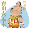 Sumo Wrestler Merchandise