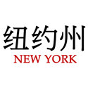 New York In Chinese