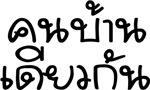 Khon Ban Diaokan ~ Thai Isan Phrase