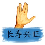 Live Long and Prosper in Chinese