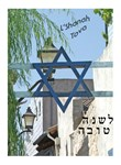 Rosh Hashanah Greeting Cards and Postcards