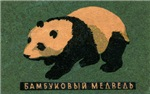 Panda Matchbox Label
