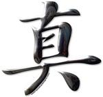 Truth Japanese Kanji