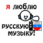 Ya Lyublyu Russkuyu Muziku