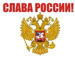 Slava Rossii