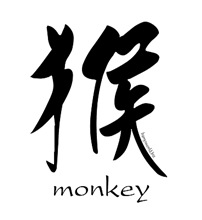 Year of the Monkey (2)