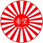 Hope for Japan 2011