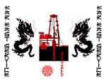 International Oil Field Service