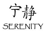 Serenity Kanji