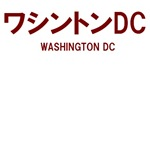 WASHINGTON DC SPORTS SHOP