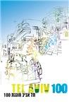Tel-Aviv 100 street