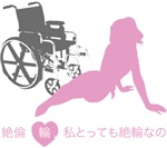 Disability Awareness in Japanese