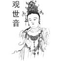 Vintage Guan Yin