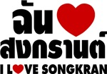 I Heart (Love) Songkran