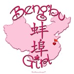 BENGBU GIRL AND BOY GIFTS...