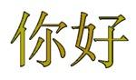 Hello/Ni Hao