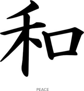 Peace - Kanji Symbol