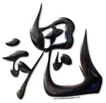 Soul Japanese Kanji