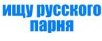 Ishu Russkogo Parnya