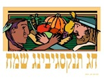 Hebrew Happy Thanksgiving