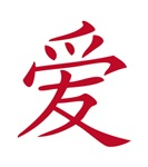 Chinese love symbol, sign