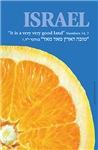 Israeli Orange