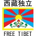 Free Tibet In Chinese