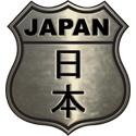 Japan Kanji Crest