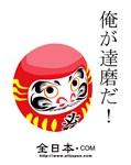 Alljapan Japanese Daruma