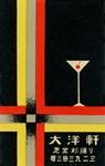 Martini, Japanese