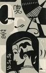 Art Deco Flapper, Japan