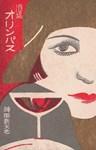Flapper, Wine