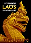 Laos Vintage Travel Advertising Print