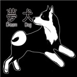 dream dog akita no heart on design